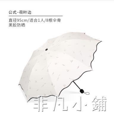 雨傘晴雨傘女折疊兩用遮陽太陽傘大號防曬防紫外線廣告傘印字定制logo 非凡小鋪