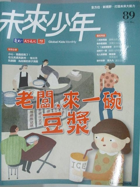 【書寶二手書T1/少年童書_DBU】未來少年_89期_老闆,來一碗豆漿