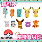 寶貝球 10種隨機 絨毛玩偶 娃娃 Pokemon 寶可夢 神奇寶貝 日本正品 該該貝比日本精品 ☆