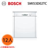 【Bosch 博世】12人份 半嵌式沸石洗碗機 SMI53D02TC 基本安裝免運費