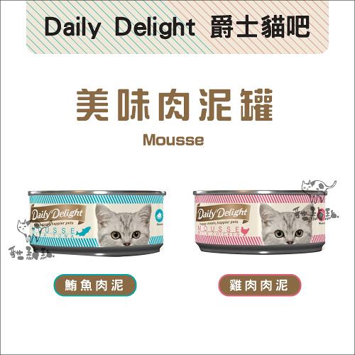 Daily Delight爵士貓吧〔MOUSSE美味肉泥罐,2種口味,80g〕(單罐)