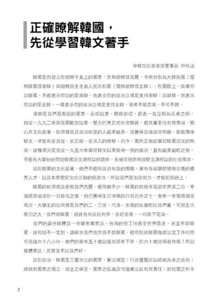 (二手書)新韓檢初級聽力全攻略