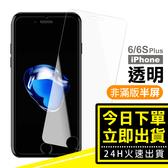 [24H 台灣現貨] iPhone 6/6S Plus 透明高清半屏鋼化玻璃膜 手機 螢幕 保護貼