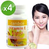 【Candice】康迪斯優質生活維生素E膠囊 / 天然維他命E / Vitamin E (60顆*4瓶)