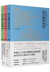 諾貝爾獎2005 2015 物理、化學、生醫(三冊套組)