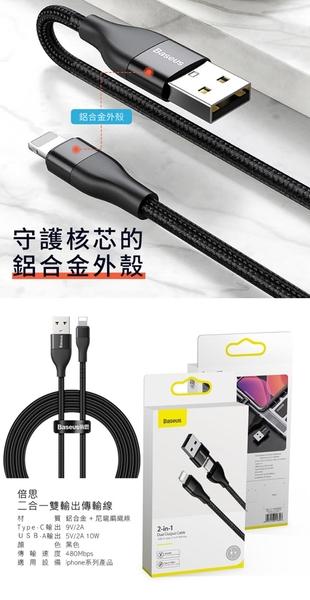 Baseus倍思 GaN迷你65W快充充電頭(台灣版)+PD線(C to ip+USB to ip兩用快充線)