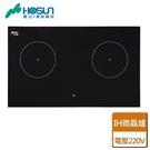 送原廠基本安裝 【豪山】調理爐 IH微晶調理爐(220V) IH-2099