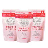 MIYOSHI 無添加 嬰兒泡沫沐浴乳補充包(220mlx3包)