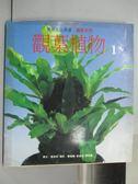 【書寶二手書T9/動植物_IAC】觀葉植物(1)