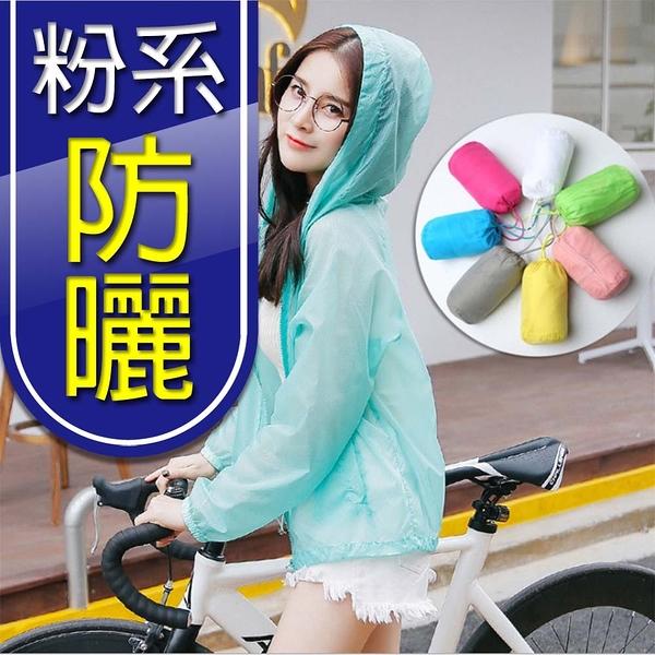 春夏 防曬衣 抗紫外線 透氣外套 運動外套 外套 薄外套 防曬服