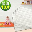 LOG樂格 3D立體 磚形環保兒童防撞牆貼 -珍珠白X10入組 (77x70x厚0.7cm) (防撞壁貼/防撞墊)