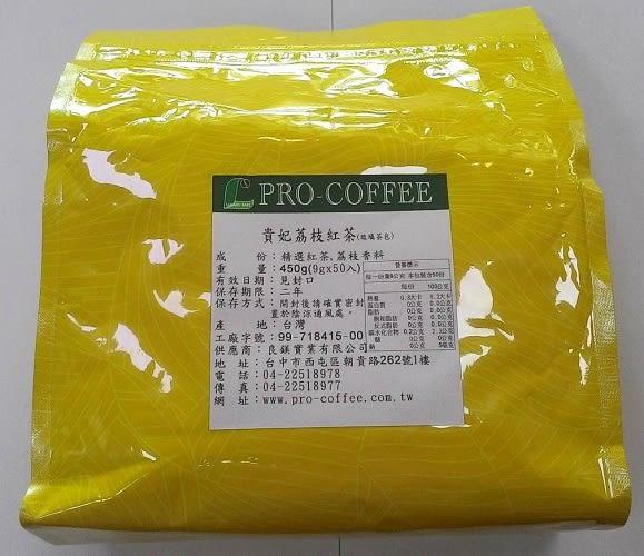 【貴妃荔枝紅茶包-琉璃茶包】450公克 (9公克x50入)