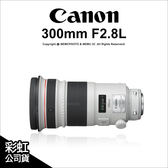 出清 Canon EF  300mm F2.8 L IS II USM 彩虹公司貨 望遠定焦鏡 適 6D 7D 5D3 打鳥 二代★24期免運★薪創
