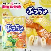 日本 UHA 味覺糖 普超軟糖 90g 綜合柑橘味 柑橘軟糖 軟糖 糖果 綜合軟糖 檸檬 白柚 橘子