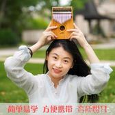 拇指琴拇指琴卡林巴琴17音初學者手指鋼琴kalimba不用學 【四月特賣】