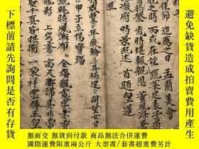 二手書博民逛書店法本罕見件Y236541 越古今 越古今