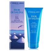 L'ERBOLARIO 蕾莉歐 沁藍海鹽保濕潤膚霜(200ml)