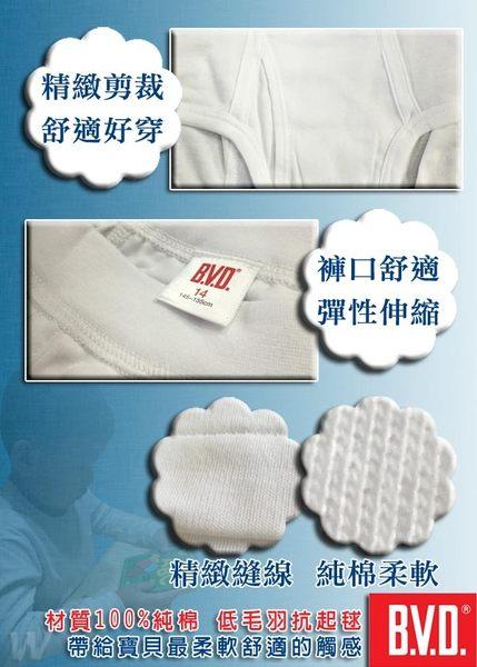 快速出貨!BVD 低毛羽抗起毬 美國棉兒童三角褲-台灣製造