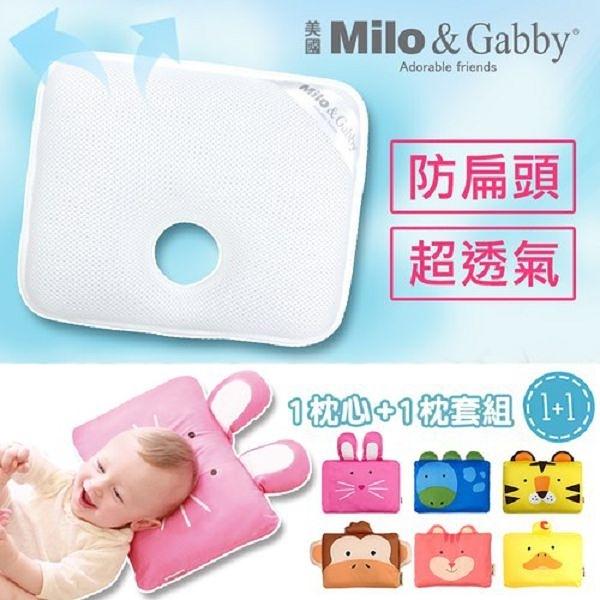 美國Milo&Gabby 動物好朋友-超透氣防扁頭3D嬰兒枕+嬰兒枕頭套組(禮盒組)