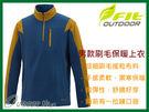 ╭OUTDOOR NICE╮維特FIT 男款雙刷雙搖撞色保暖上衣 HW1111 灰藍色 保暖舒適 中層衣 發熱衣 刷毛衣