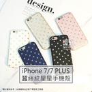 【妃凡】小清新!iPhone 7/8 PLUS/SE(2020款) 蠶絲紋星星皮質軟殼 保護套 手機殼 手機套 背蓋