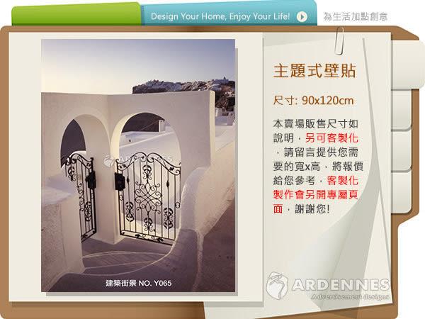 【ARDENNES】防水壁貼 壁紙 牆貼 / 霧面 亮面 / 建築街景 系列 NO.Y065