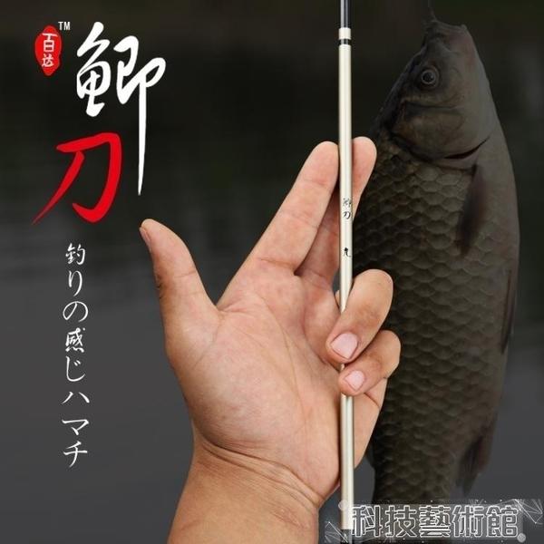 釣魚竿 日本進口碳素鯽魚竿手竿超細超輕37調釣魚竿台釣魚竿5.4米魚桿漁具   DF 科技藝術館