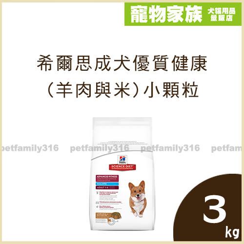 寵物家族-【送希爾思犬主食罐*1】希爾思成犬優質健康配方(羊肉與米)小顆粒3kg