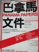 【書寶二手書T1/社會_IGD】巴拿馬文件_巴斯提昂.歐伯邁爾
