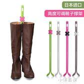 日本靴子支撐架定型長筒靴立架高筒靴撐鞋器收納架防變形固定夾子igo『小淇嚴選』
