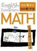 跨科學英文:我的數學課