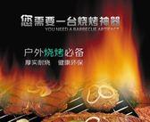 烤爐圓形無煙燒烤爐木炭烤肉爐鍋韓式碳烤爐戶外室內外商用家用燒烤架 igo摩可美家