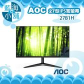 AOC 艾德蒙 27B1H 27吋IPS寬螢幕液晶顯示器 電腦螢幕