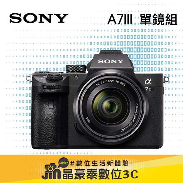SONY A7M3 α7III + 28-70MM (SEL2870) A7 III A7IIIK A73 單鏡組 晶豪野 台南 公司貨