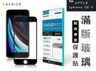 Apple iPhone SE 2020 SE II二代《日本材料9H滿版鋼化玻璃貼玻璃膜》亮面螢幕玻璃保護貼玻璃保護膜