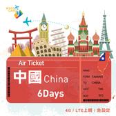 【Want Card】中國上網卡 6日不降速 4G上網 吃到飽上網SIM卡 網卡 漫遊卡