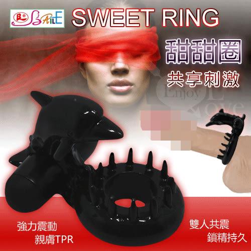 情趣用品 【BAILE】SWEET RING 甜甜圈 陰蒂高潮震動鎖精環﹝海豚灣之戀﹞【511935】