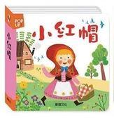 《【華碩文化】世界童話立體繪本書 →小紅帽》厚紙書 遊戲書 繪本館 親子共讀 批發 團購