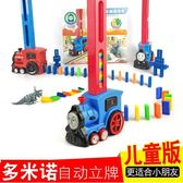 多米諾骨牌電動火車自動發牌玩具4