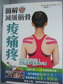 【書寶二手書T1/養生_WFB】圖解減緩筋骨痠痛疼:就是這麼有效!立即改善15種不適(全彩)_黃章益
