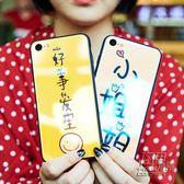 蘋果6手機殼女款全包iphone6plus保護套六玻璃防摔6s卡通可愛新款硅膠i6軟藍光個性 自由角落