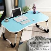 【雙11折300】辦公筆記本電腦桌小戶型家用木戶外床上組裝