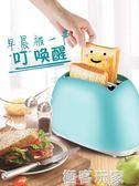 烤麵包機家用2片早餐機土吐司機全自動多功能小型烘烤多士爐ATF 極客玩家 220V