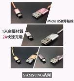 『Micro USB 1米金屬傳輸線』SAMSUNG A3 A300YZ 金屬線 充電線 傳輸線 快速充電