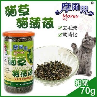 *WANG*摩爾思-貓草70g(粗葉) /貓薄荷/貓零食/貓玩具/貓大麻/好消化/去毛球