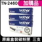 TN-2460原廠碳粉匣(三支)