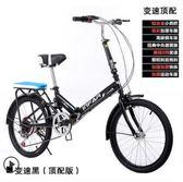 自行車20寸炫彩變速單速折疊單車減震成人男女式學生車 【七月特惠】LX