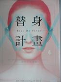 【書寶二手書T8/翻譯小說_JNY】替身計畫_洛蒂・莫高奇