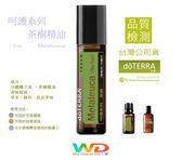 呵護系列 茶樹精油  10ml doTERRA 美商多特瑞精油 (鋼珠滾珠瓶)