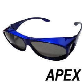 APEX 234偏光眼鏡 /可外掛在近視眼鏡上 - 藍